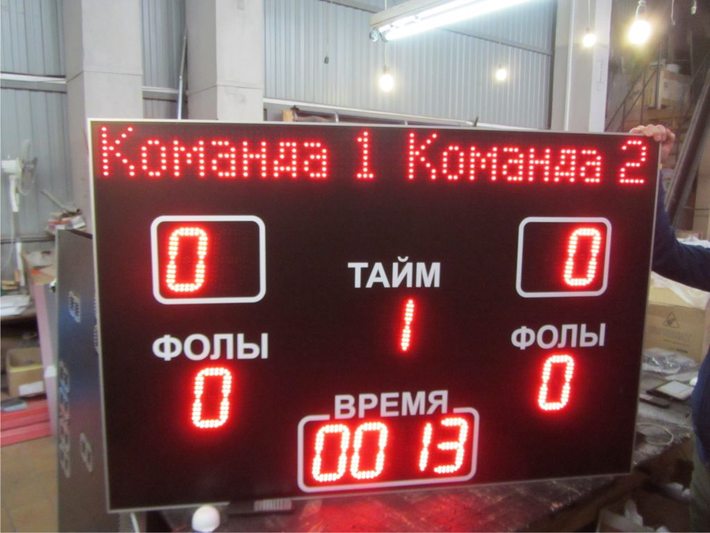 спортивное табло Универсальное