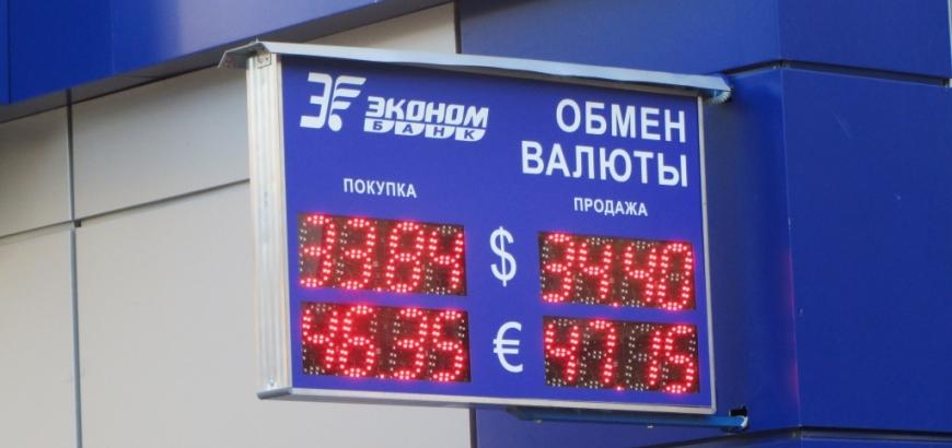 электронное табло курсов валют (экспресс-волга банк)