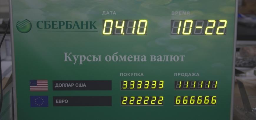 Табло Электронных курсов
