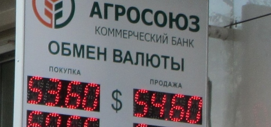 электронное табло курсов валют (агросоюз)